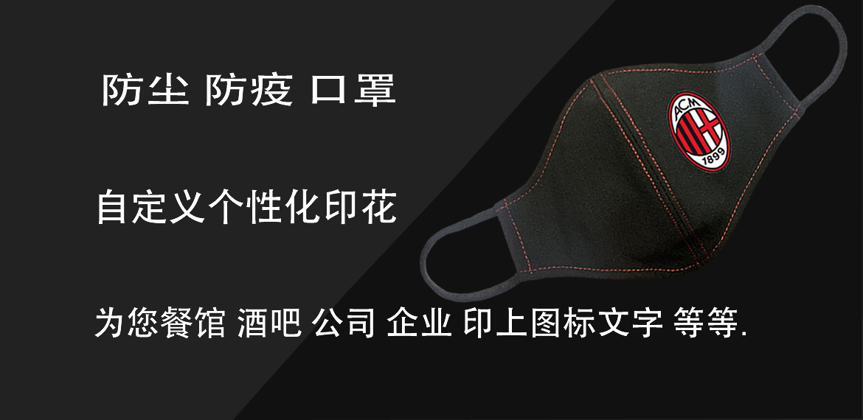 Custom-mask